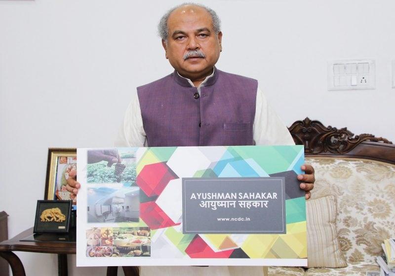 आयुष्मान सहकार योजना / Ayushman Sahakar Yojana Pm Modi Yojana 2021