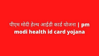 पीएम मोदी हेल्थ आईडी कार्ड /  Pm Modi Health Id Card
